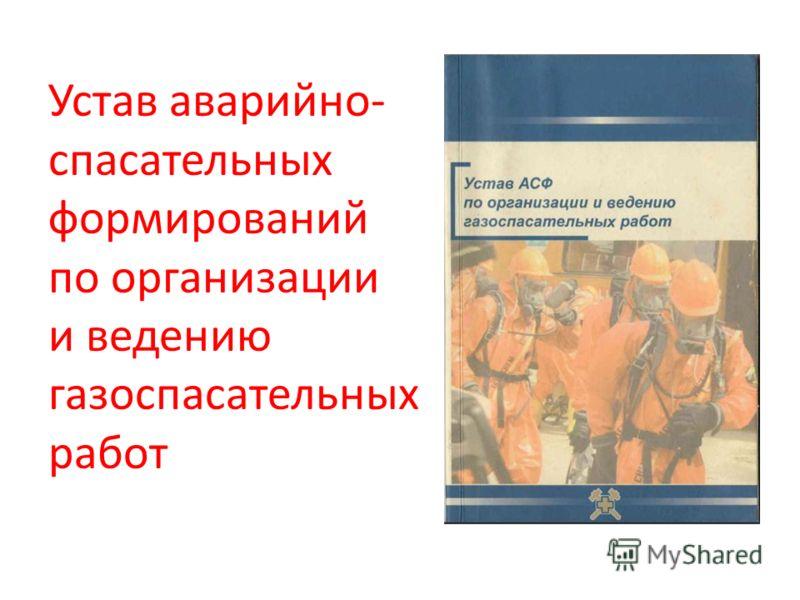 Устав аварийно- спасательных формирований по организации и ведению газоспасательных работ