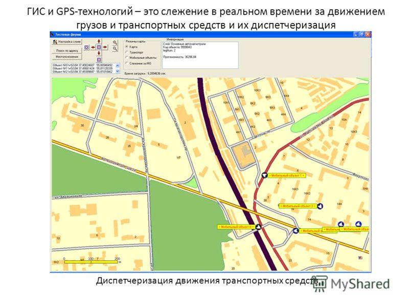 Диспетчеризация движения транспортных средств ГИС и GPS-технологий – это слежение в реальном времени за движением грузов и транспортных средств и их диспетчеризация