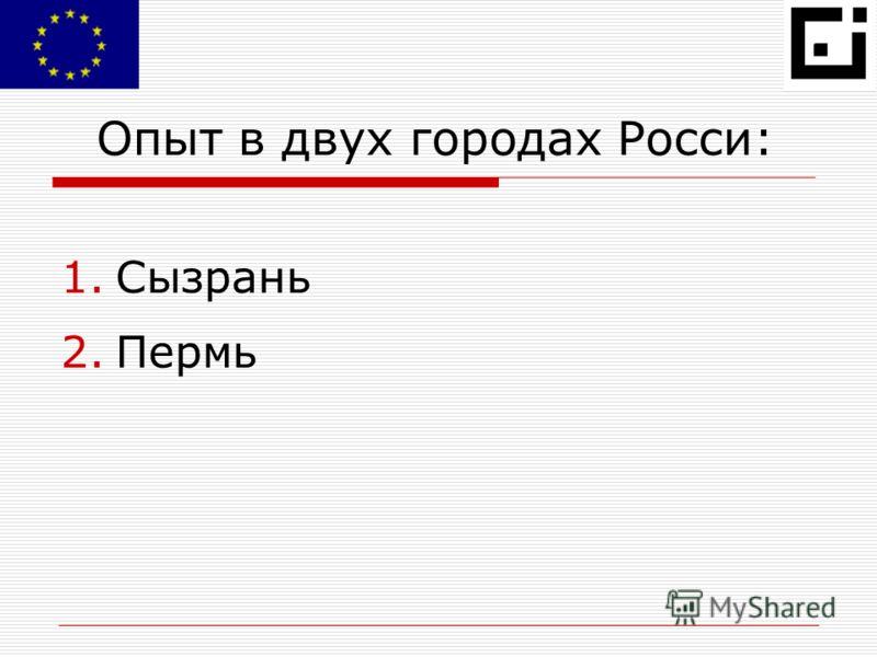Опыт в двух городах Росси: 1.Сызрань 2.Пермь