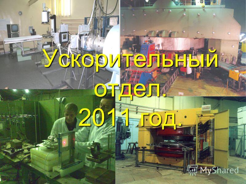 Ускорительный отдел. 2011 год.