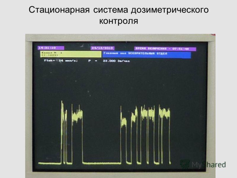 Стационарная система дозиметрического контроля