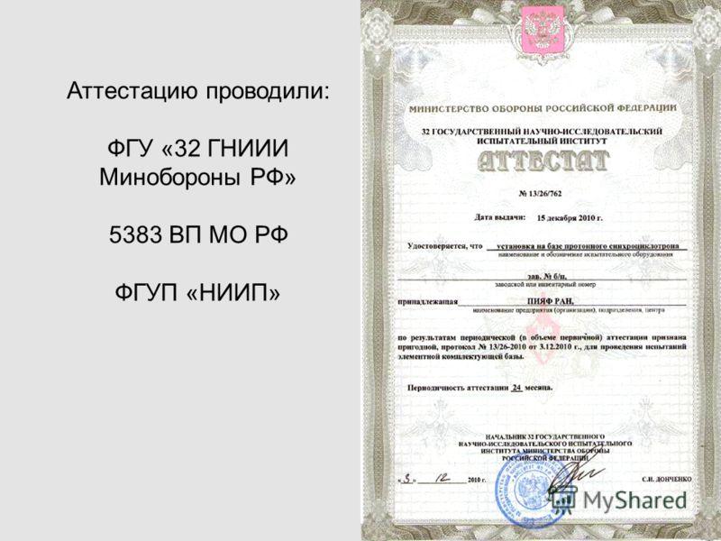 Аттестацию проводили: ФГУ «32 ГНИИИ Минобороны РФ» 5383 ВП МО РФ ФГУП «НИИП»