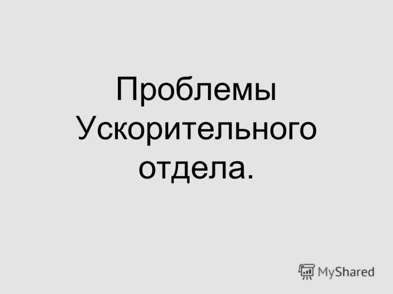 Проблемы Ускорительного отдела.