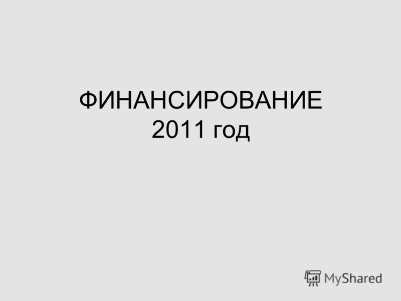 ФИНАНСИРОВАНИЕ 2011 год