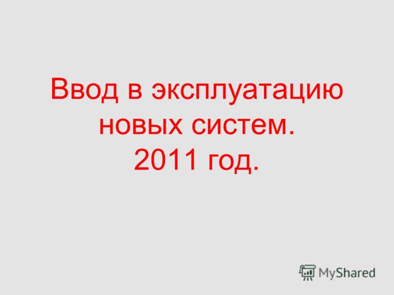 Ввод в эксплуатацию новых систем. 2011 год.