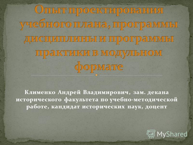 Клименко Андрей Владимирович, зам. декана исторического факультета по учебно-методической работе, кандидат исторических наук, доцент