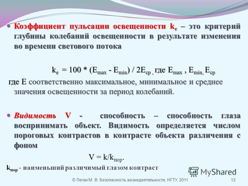 Контраст объекта с фоном k Контраст объекта с фоном k – степень различия объекта и фона характеризуется соотношением яркостей или коэффициентов отражения рассматриваемого объекта и фона; k = (L Ф - L O ) /L * = | Ф - O |/ *, где L *, * - наибольшее и