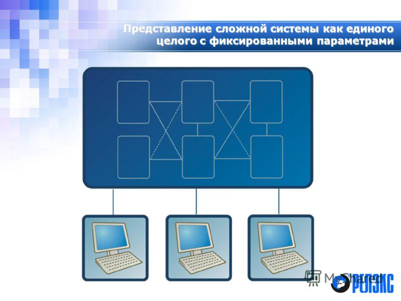 Представление сложной системы как единого целого с фиксированными параметрами