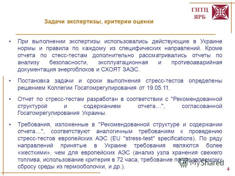 ГНТЦ ЯРБ 4 Задачи экспертизы, критерии оценки При выполнении экспертизы использовались действующие в Украине нормы и правила по каждому из специфических направлений. Кроме отчета по стесс-тестам дополнительно рассматривались отчеты по анализу безопас