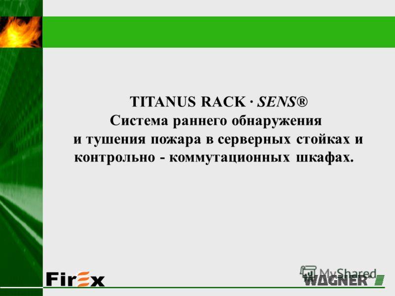 TITANUS RACK · SENS® Система раннего обнаружения и тушения пожара в серверных стойках и контрольно - коммутационных шкафах.