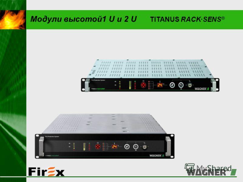 Модули высотой1 U и 2 U TITANUS RACK·SENS ®