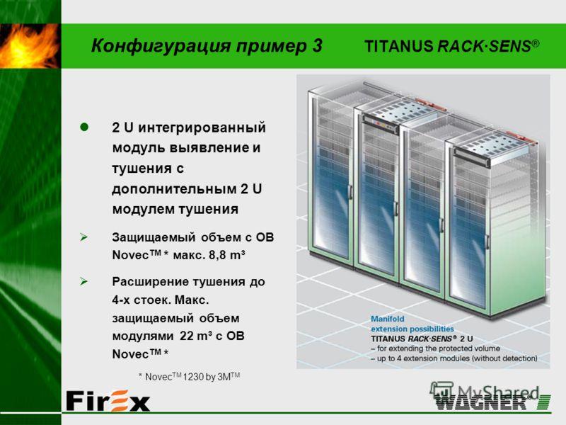 Конфигурация пример 3 TITANUS RACK·SENS ® 2 U интегрированный модуль выявление и тушения с дополнительным 2 U модулем тушения Защищаемый объем с ОВ Novec TM * макс. 8,8 m³ Расширение тушения до 4-х стоек. Макс. защищаемый объем модулями 22 m³ с ОВ No
