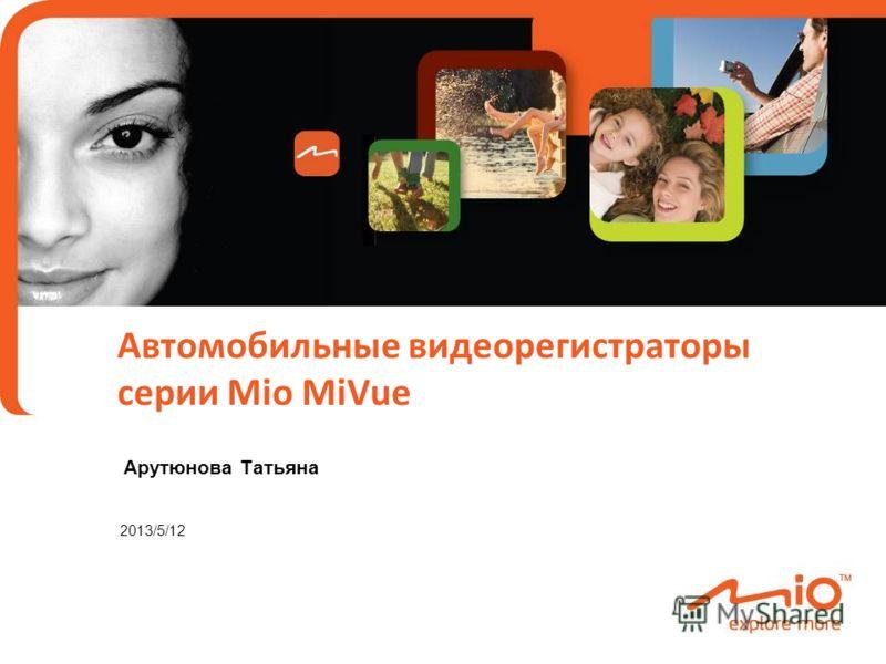 2013/5/12 Автомобильные видеорегистраторы серии Mio MiVue Арутюнова Татьяна