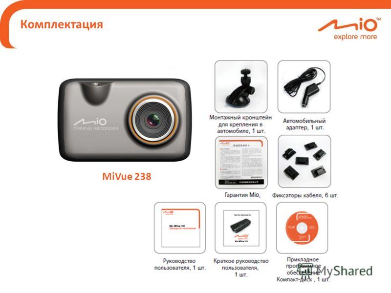 Комплектация MiVue 238
