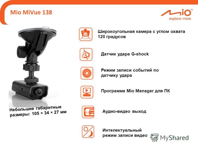Mio MiVue 138 Широкоугольная камера с углом охвата 120 градусов Датчик удара G-shock Режим записи событий по датчику удара Программа Mio Manager для ПК Аудио-видео выход Интелектуальный режим записи видео Небольшие габаритные размеры: 105 × 34 × 27 м