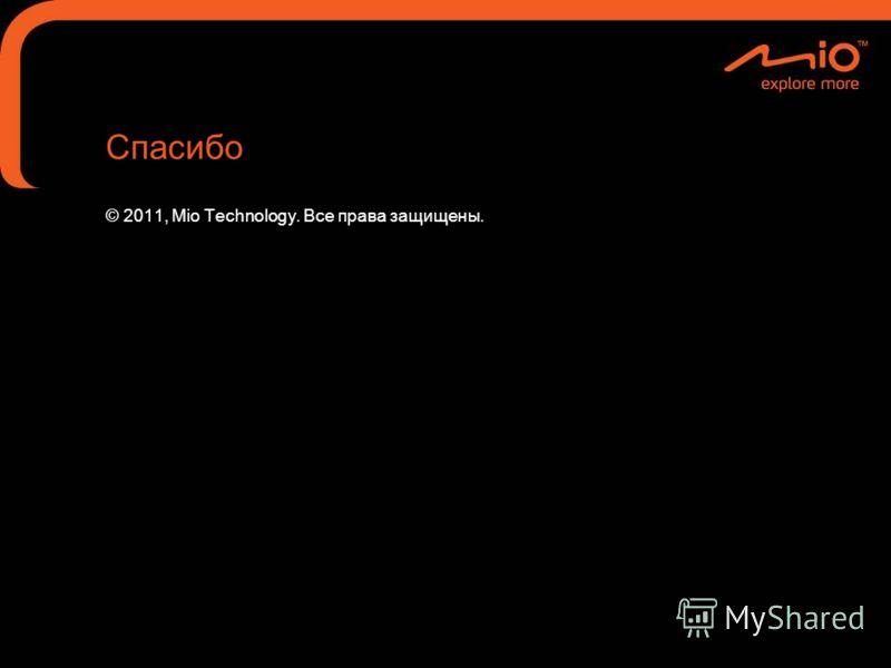 Спасибо © 2011, Mio Technology. Все права защищены.