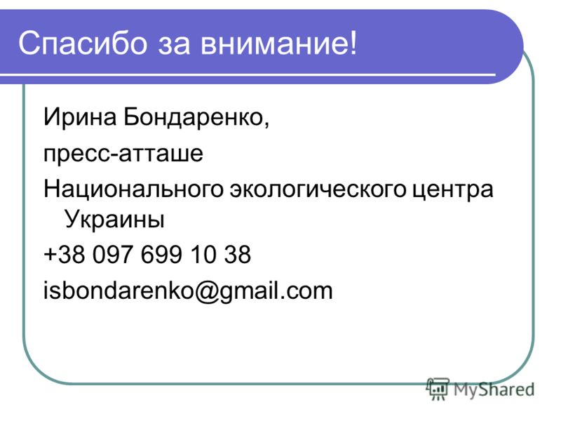Спасибо за внимание! Ирина Бондаренко, пресс-атташе Национального экологического центра Украины +38 097 699 10 38 isbondarenko@gmail.com