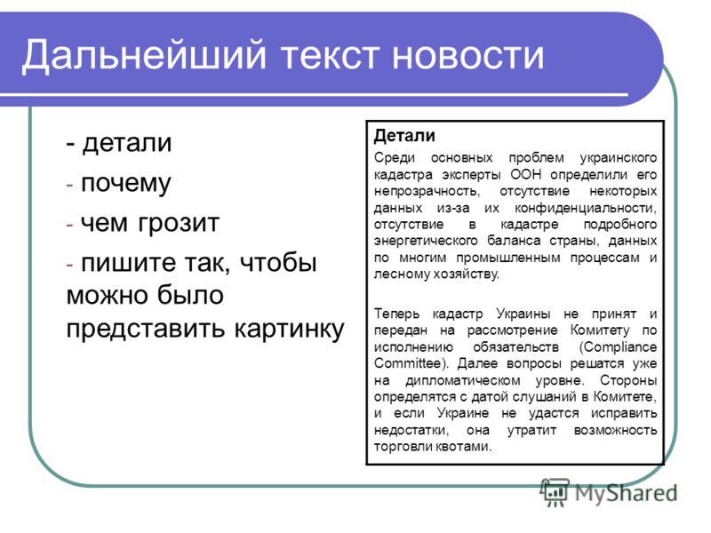 Дальнейший текст новости Детали Среди основных проблем украинского кадастра эксперты ООН определили его непрозрачность, отсутствие некоторых данных из-за их конфиденциальности, отсутствие в кадастре подробного энергетического баланса страны, данных п