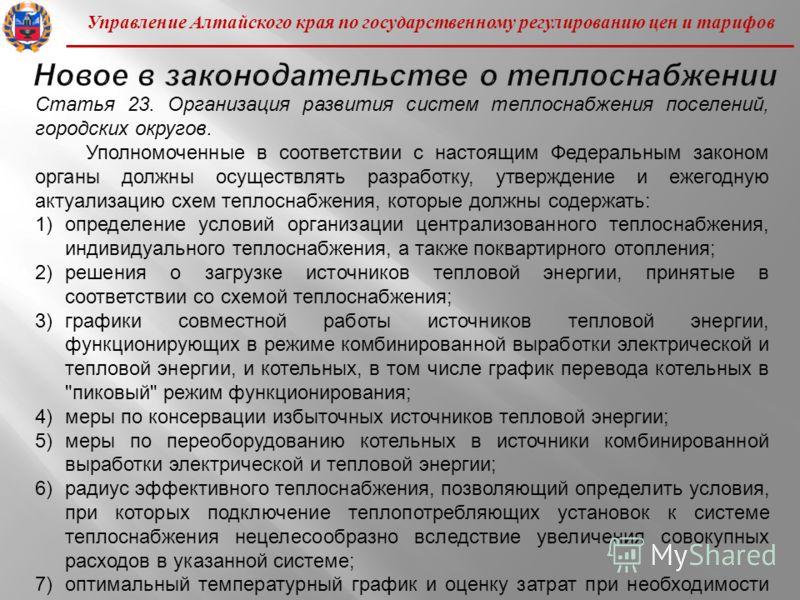 Управление Алтайского края по государственному регулированию цен и тарифов Статья 23. Организация развития систем теплоснабжения поселений, городских округов. Уполномоченные в соответствии с настоящим Федеральным законом органы должны осуществлять ра