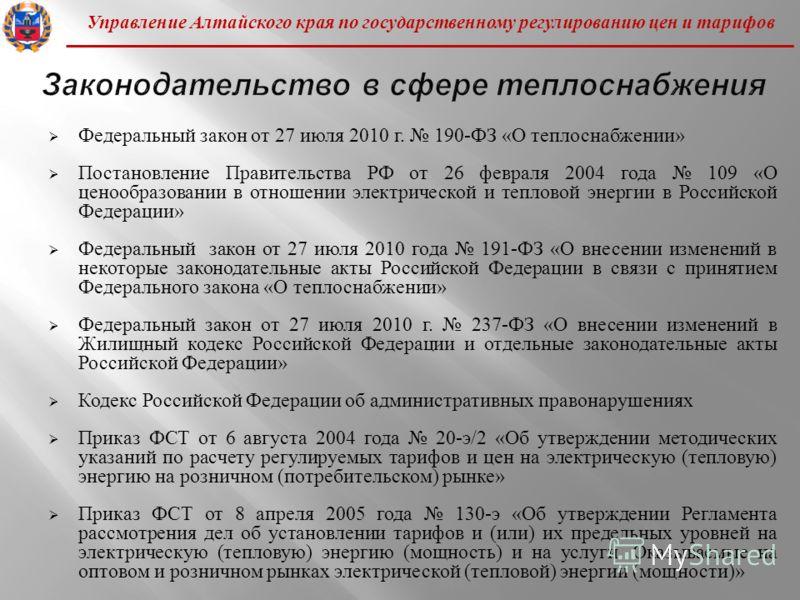 Федеральный закон от 27 июля 2010 г. 190-ФЗ «О теплоснабжении» Постановление Правительства РФ от 26 февраля 2004 года 109 «О ценообразовании в отношении электрической и тепловой энергии в Российской Федерации» Федеральный закон от 27 июля 2010 года 1