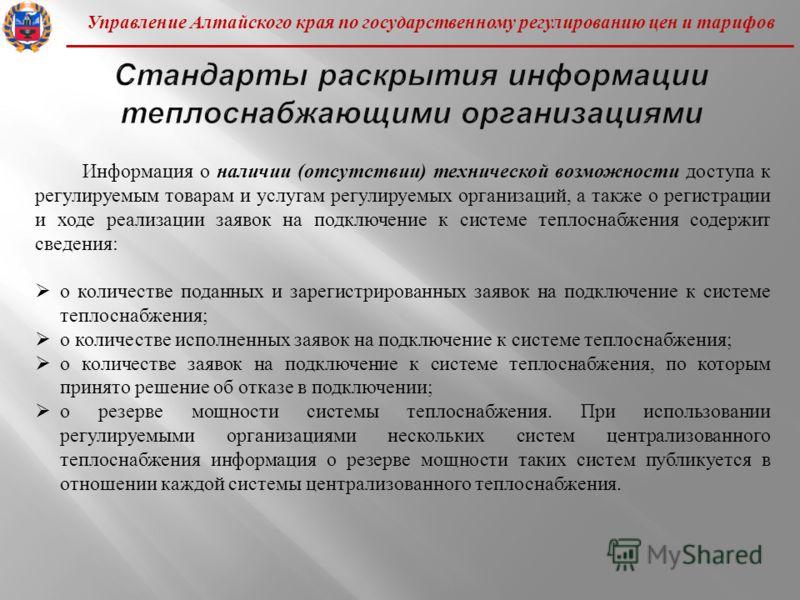 Управление Алтайского края по государственному регулированию цен и тарифов Информация о наличии ( отсутствии ) технической возможности доступа к регулируемым товарам и услугам регулируемых организаций, а также о регистрации и ходе реализации заявок н
