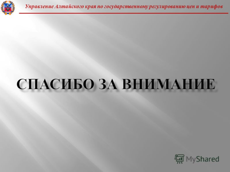 Управление Алтайского края по государственному регулированию цен и тарифов