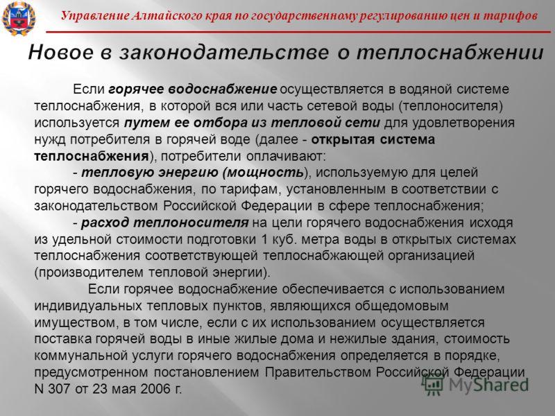 Управление Алтайского края по государственному регулированию цен и тарифов Если горячее водоснабжение осуществляется в водяной системе теплоснабжения, в которой вся или часть сетевой воды (теплоносителя) используется путем ее отбора из тепловой сети