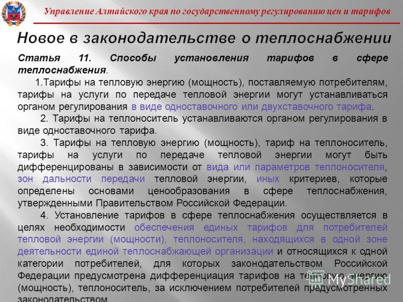 Управление Алтайского края по государственному регулированию цен и тарифов Статья 11. Способы установления тарифов в сфере теплоснабжения. 1.Тарифы на тепловую энергию (мощность), поставляемую потребителям, тарифы на услуги по передаче тепловой энерг