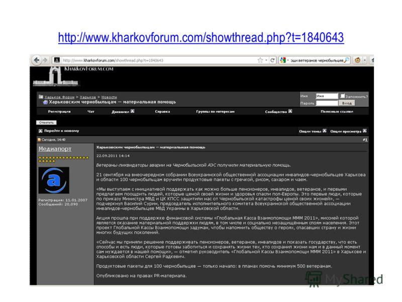 http://www.kharkovforum.com/showthread.php?t=1840643