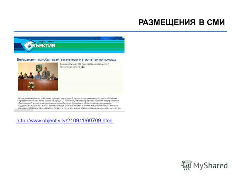 РАЗМЕЩЕНИЯ В СМИ http://www.objectiv.tv/210911/60709.html