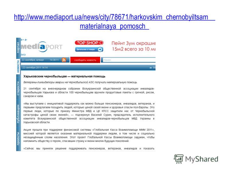 http://www.mediaport.ua/news/city/78671/harkovskim_chernobyiltsam__ materialnaya_pomosch_
