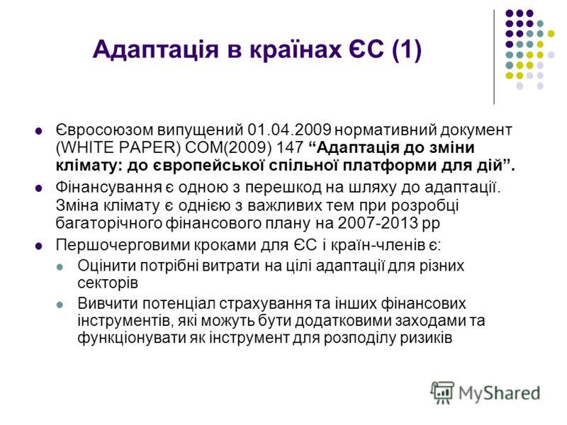 Адаптація в країнах ЄС (1) Євросоюзом випущений 01.04.2009 нормативний документ (WHITE PAPER) COM(2009) 147 Адаптація до зміни клімату: до європейської спільної платформи для дій. Фінансування є одною з перешкод на шляху до адаптації. Зміна клімату є