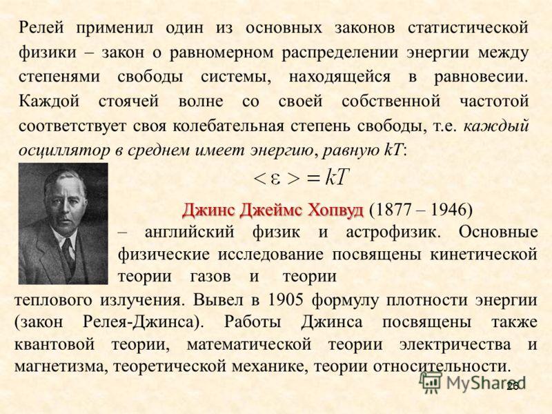 8.5. Формула Рэлея-Джинса 8.5. Формула Рэлея-Джинса Рэлей (Стретт) Джон Уильям (1842 – 1919) английский физик. Работы посвящены теории колебаний, одним из основоположников которой он является, акустике, теории теплового излучения, молекулярной физике