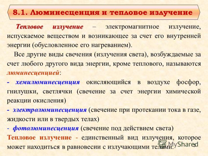 Тема 8. КВАНТОВАЯ ПРИРОДА ИЗЛУЧЕНИЯ 8.1. Тепловое излучение и люминесценция 8.2. Закон Кирхгофа 8.3. Закон Стефана-Больцмана 8.4. Закон смещения Вина 8.5. Формула Рэлея-Джинса 8.6. Теория Планка