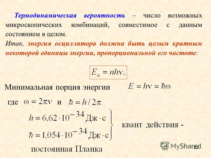 8.6. Формула Планка 8.6. Формула Планка Планк Макс Карл Эрнст Людвиг (1858 – 1947) – немецкий физик-теоретик, основоположник квантовой теории. Работы относятся к термодинамике, теории теплового излучения, теории относительности, квантовой теории, ист