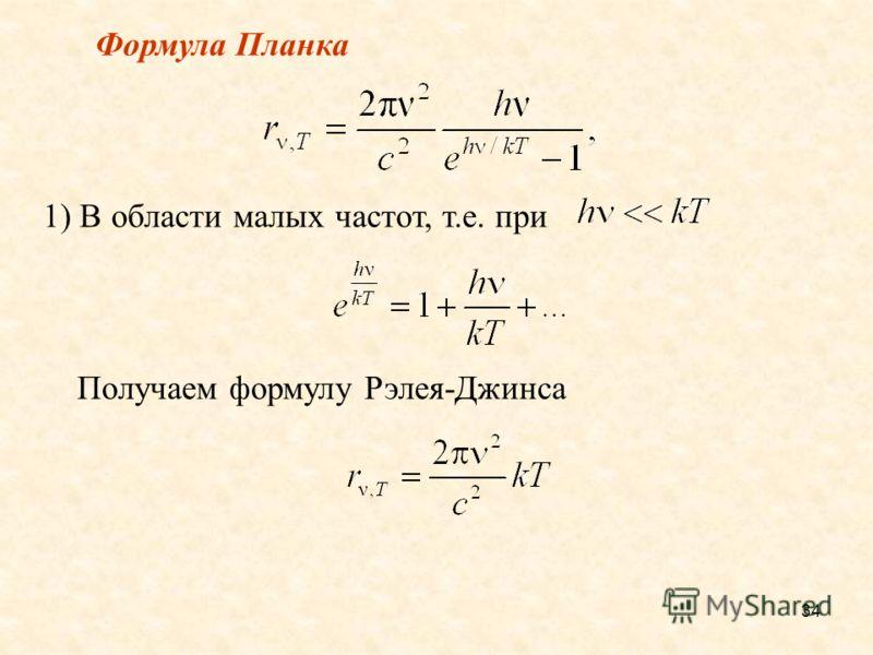 Окончательный вид формулы Планка 33