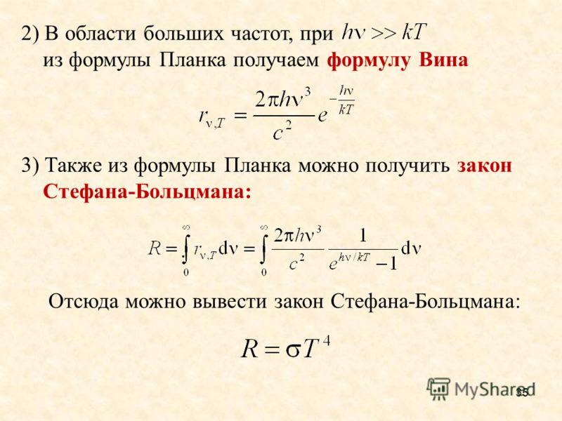 1) В области малых частот, т.е. при Получаем формулу Рэлея-Джинса Формула Планка 34
