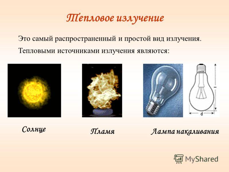 8.1. Люминесценция и тепловое излучение Тепловое излучение Тепловое излучение – электромагнитное излучение, испускаемое веществом и возникающее за счет его внутренней энергии (обусловленное его нагреванием). Все другие виды свечения (излучения света)