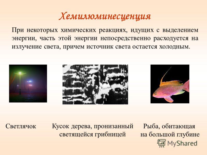 Тепловое излучение Это самый распространенный и простой вид излучения. Тепловыми источниками излучения являются: Солнце ПламяЛампа накаливания