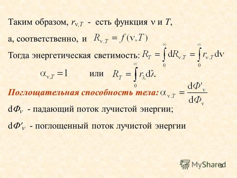 8.2. Закон Кирхгофа 8.2. Закон Кирхгофа Энергетическая светимость тела (R) - поток энергии, испускаемый единицей поверхности излучающего тела в единицу времени во всех направлениях (в пределах телесного угла 4π). R = Ф/ S. [R] = Вт/м 2 Излучение сост