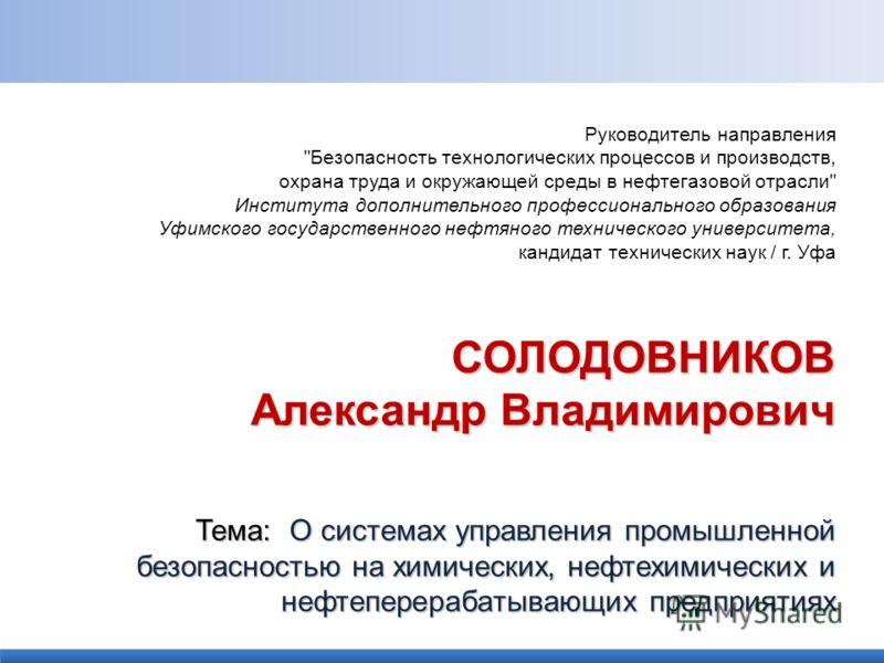 Тема: О системах управления промышленной безопасностью на химических, нефтехимических и нефтеперерабатывающих предприятиях Руководитель направления