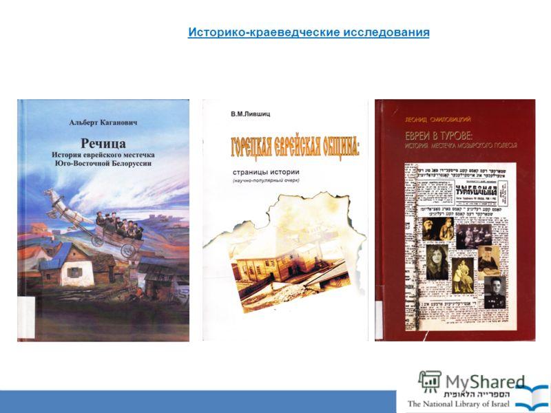 Историко-краеведческие исследования