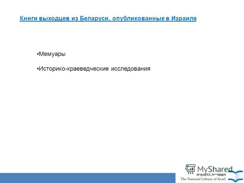 Книги выходцев из Беларуси, опубликованные в Израиле Мемуары Историко-краеведческие исследования