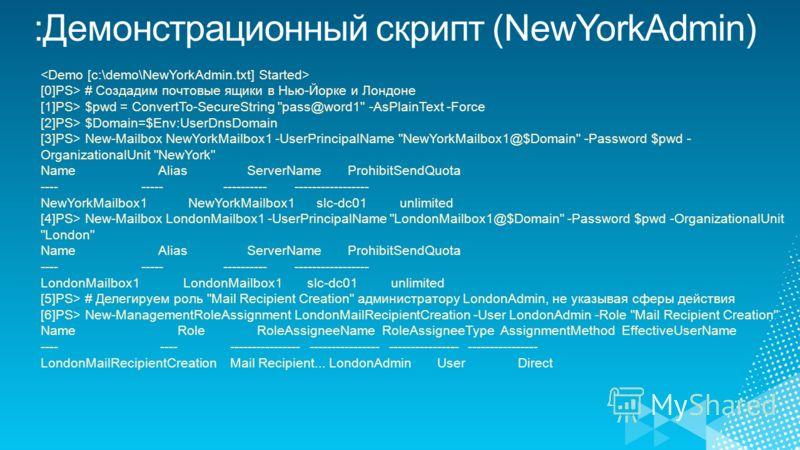 [0]PS> # Создадим почтовые ящики в Нью-Йорке и Лондоне [1]PS> $pwd = ConvertTo-SecureString