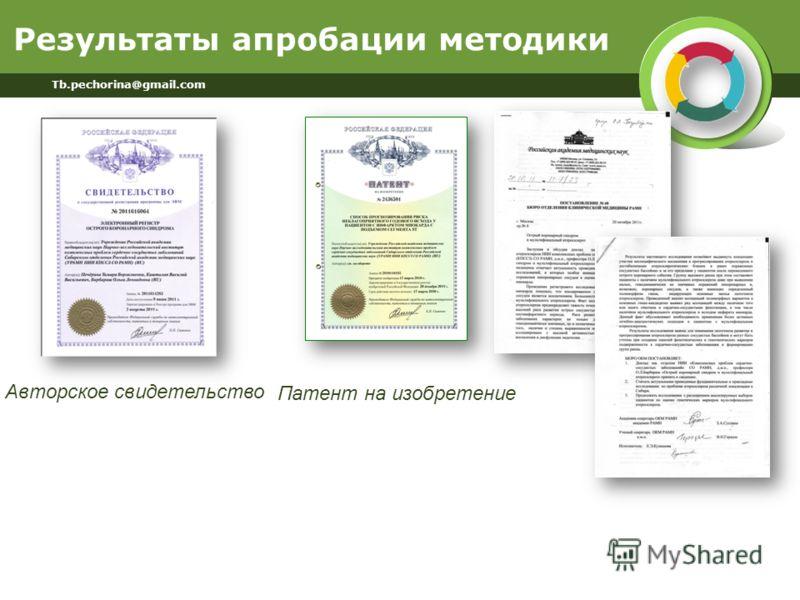 Результаты апробации методики Tb.pechorina@gmail.com Патент на изобретение Авторское свидетельство