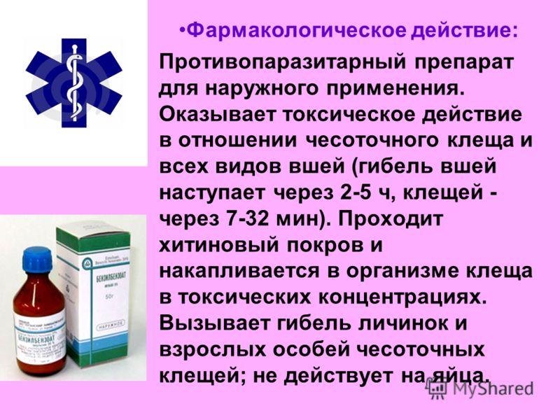 Фармакологическое действие: Противопаразитарный препарат для наружного применения. Оказывает токсическое действие в отношении чесоточного клеща и всех видов вшей (гибель вшей наступает через 2-5 ч, клещей - через 7-32 мин). Проходит хитиновый покров