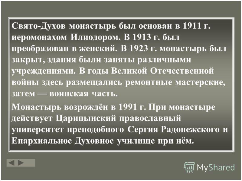 Свято-Духов монастырь был основан в 1911 г. иеромонахом Илиодором. В 1913 г. был преобразован в женский. В 1923 г. монастырь был закрыт, здания были заняты различными учреждениями. В годы Великой Отечественной войны здесь размещались ремонтные мастер