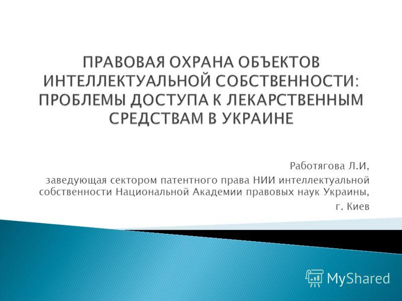 Работягова Л.И, заведующая сектором патентного права НИИ интеллектуальной собственности Национальной Академии правовых наук Украины, г. Киев