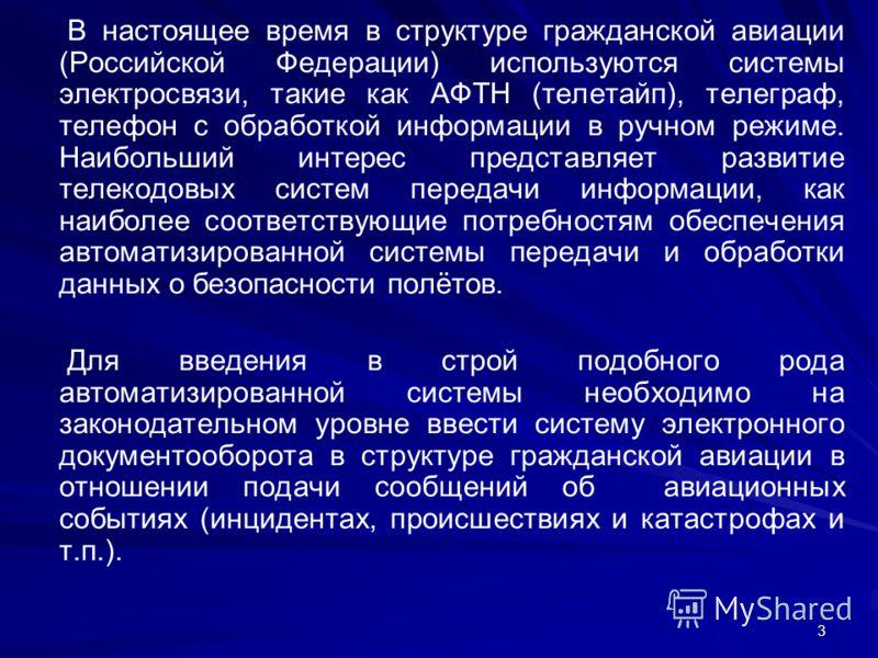 3 В настоящее время в структуре гражданской авиации (Российской Федерации) используются системы электросвязи, такие как АФТН (телетайп), телеграф, телефон с обработкой информации в ручном режиме. Наибольший интерес представляет развитие телекодовых с