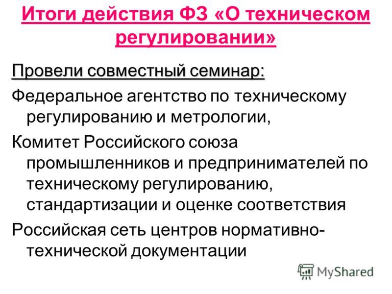 Провели совместный семинар: Федеральное агентство по техническому регулированию и метрологии, Комитет Российского союза промышленников и предпринимателей по техническому регулированию, стандартизации и оценке соответствия Российская сеть центров норм